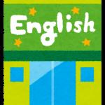 バンクーバーの語学学校の種類と特徴
