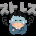 洋楽でTOEICスコアアップ!Stressed Out by トゥエンティ・ワン・パイロッツ