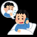 病欠の時の英会話:Call in Sick