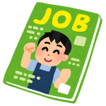 Real Job・Serious Jobってなに?