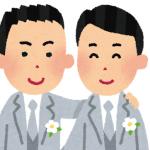 日本と海外の同性結婚(same-sex marriage)